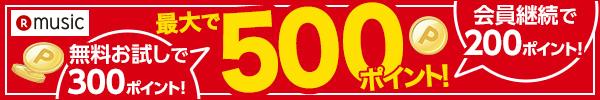 無料トライアルにお申し込みで300ポイント&継続利用でさらに200ポイント プレゼントキャンペーン