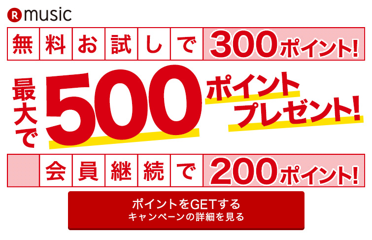Rakuten Music無料お試しと継続利用で合計500ポイントプレゼント!