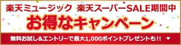 楽天ミュージック楽天スーパーSALE限定3大キャンペーン