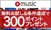 500万曲、音楽聴き放題!