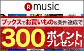 楽天MUSIC 無料お試しお申し込み & 楽天ブックスで1,000円以上ご購入で300ポイントプレゼントキャンペーン
