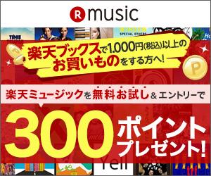 無料お試し&楽天ブックス1,000円以上 ご購入で300ポイントプレゼント