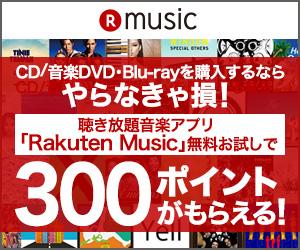 Rakuten Music無料トライアル入会&CD/DVD購入で300ポイント