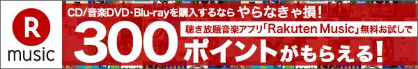 CD/音楽DVD・Blu-rayを購入するなら、やらなきゃ損!聴き放題音楽アプリ「Rakuten Music」無料お試しで300ポイントがもらえる