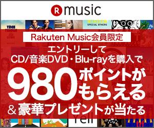 Rakuten Music入会&対象のCD/音楽DVD・Blu-rayご購入で980ポイント&豪華プレゼントキャンペーン