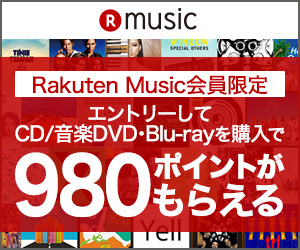 市場のお買い物5倍&rakuten music 入会で200ポイントプレゼント