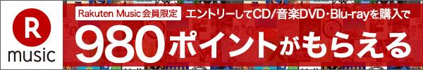 Rakuten Music�������CD/����DVD��Blu-ray�������980�ݥ���Ȥ���館�롪