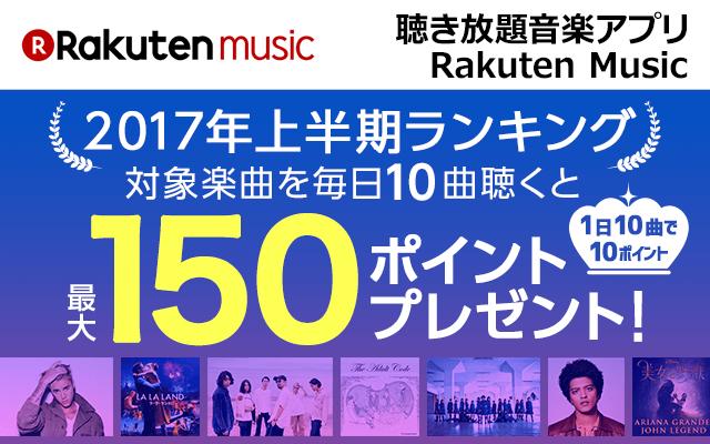 【Rakuten music】2017年上半期ランキング対象!10曲再生で10ポイント、最大150ポイントもらえるキャンペーン