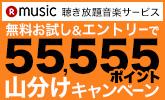 聴き放題音楽アプリ