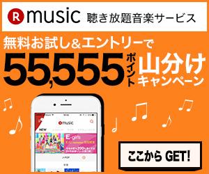 Rakuten Music無料トライアルで55,555ポイント山分け