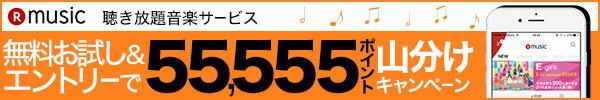 無料お試し&エントリーで55,555ポイント山分けキャンペーン