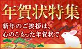 年賀状特集2011!