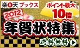 楽天ブックス2012年の年賀状特集