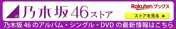 乃木坂46 ストア