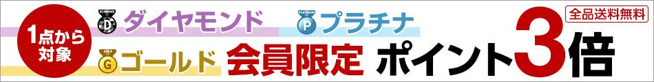 ダイヤモンド会員・プラチナ会員・ゴールド会員限定 ポイント3倍キャンペーン