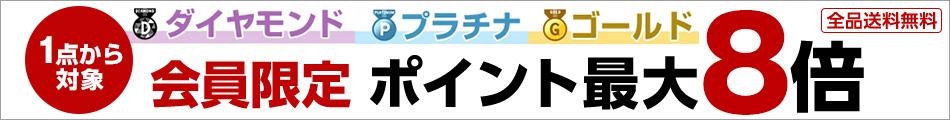 ダイヤモンド・プラチナ・ゴールド会員限定!ポイント最大8倍キャンペーン