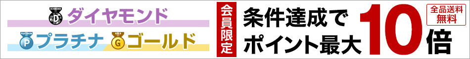 ダイヤモンド・プラチナ・ゴールド会員限定!ポイント最大10倍キャンペーン