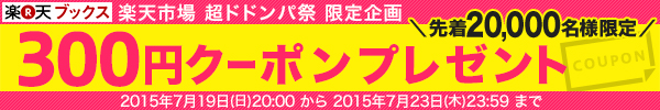 早い者勝ち!300円OFFクーポンプレゼント中!