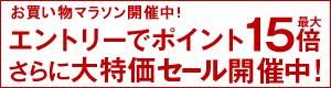 【お買い物マラソン】ポイント最大15倍&大特価セール開催!