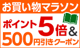 楽天ブックスお買い物マラソン開催中!2014年9月24日(水)0:59 まで