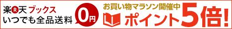 【楽天ブックス】お買い物マラソン開催中!2015年1月13日(水)11:59 まで