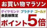 【楽天ブックス】お買い物マラソン開催中!2015年2月12日(木)1:59 まで