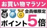【楽天ブックス】お買い物マラソン開催中!2015年4月14日(火)11:59まで