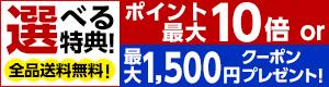 選べる特典!ポイント最大10倍or最大1500円引きクーポンプレゼント!