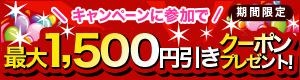 最大1,500円引きクーポンプレゼントキャンペーン!