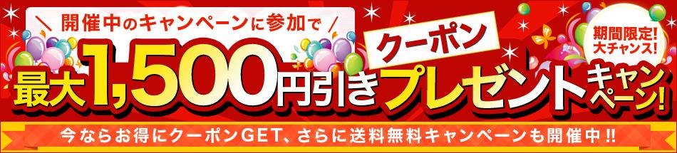 最大1,500円引きクーポンプレゼントキャンペーン!(対象期間:2013年11月15日(金)10:00 - 2013年11月21日(木)9:59 まで)