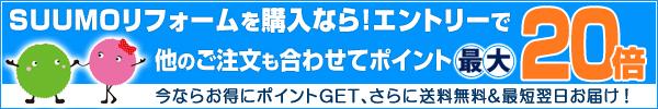 SUUMOを購入がキャンペーン制覇のカギ!