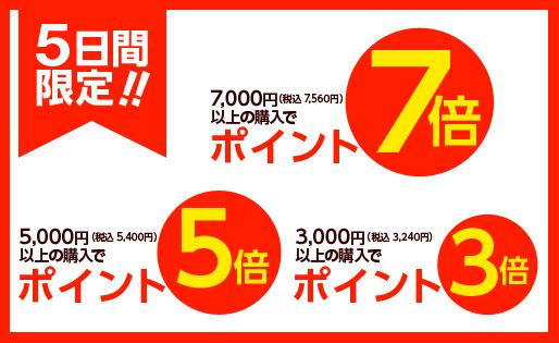 楽天ブックス:ポイント最大7倍キャンペーン