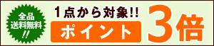 楽天ブックス: ポイント3倍キャンペーン