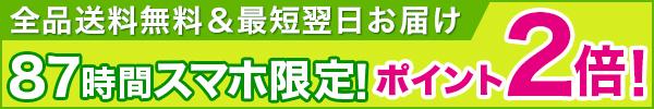 【楽天ブックス】スマホ限定!まとめ買いでポイント2倍キャンペーン(2014/8/2-8/6)