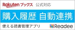 購入データ自動連携!楽天ブックス公式 無料 読書管理パプリ Readee