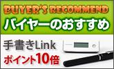 バイヤーのおすすめ『ゼブラ Tegaki Link Personal』