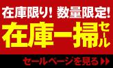 【PCソフト・周辺機器】現品限りの大特価!