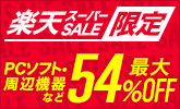 ����54%OFF����ŷ�����ѡ�SALE�����ò����ʷǺ��桪