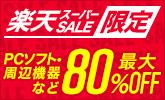 最大80%OFF!楽天スーパーSALE限定特価商品掲載中!