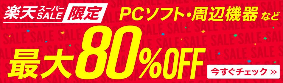 スーパーSALE限定企画 PCソフト最大80%OFF