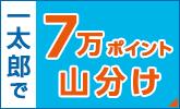一太郎7万ポイント山分けキャンペーン