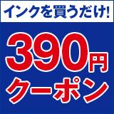 インク購入で390円クーポンプレゼント!