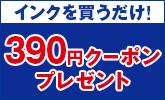 インク購入で390円クーポンGET!