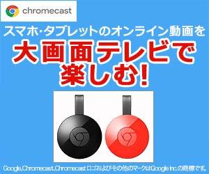 Chromecast特集