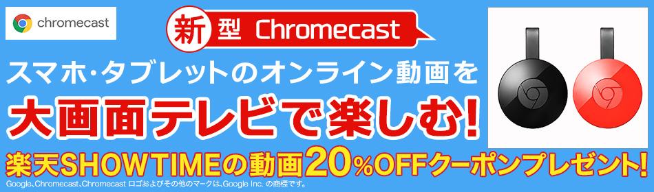 Choromcast