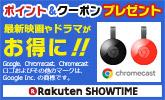 Chromecastご購入で動画500円OFFクーポンプレゼント!