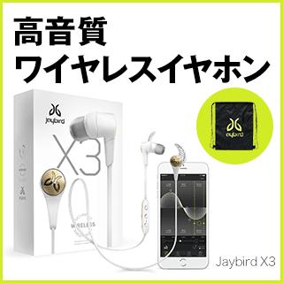 「Jaybird 特製ナップサック」プレゼントキャンペーン