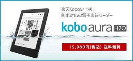 防水対応の電子書籍リーダー KoboAuraH2O