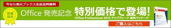 数量限定 Office 発売記念 特別価格で登場! OfficeProfessional 2013 アップグレード優待パッケージ ご購入はこちら