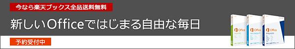 office2013 が登場!予約受付開始!